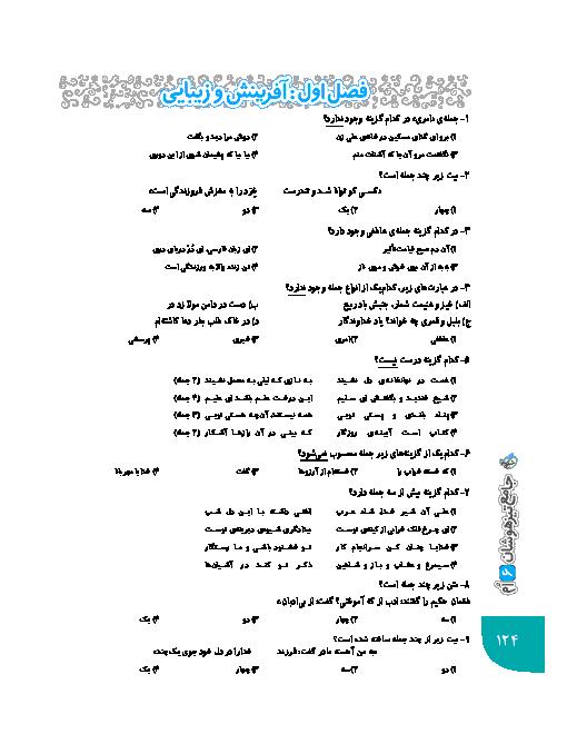 نمونه سوالات تستی تیزهوشان ادبیات فارسی ششم | فصل 1 تا 4