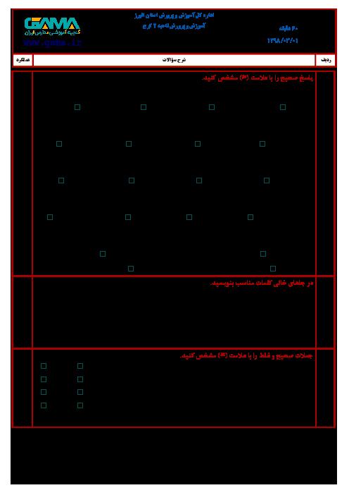 آزمون نوبت دوم هدیه های آسمانی ششم هماهنگ ناحیه 2 کرج (شیفت صبح) | خرداد 1398 + پاسخنامه