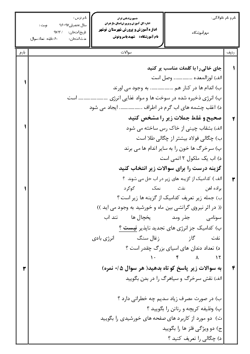 آزمون نوبت دوم علوم تجربی پایه هفتم مدرسه شهید یاسر ونوش   خرداد 1397 + پاسخ
