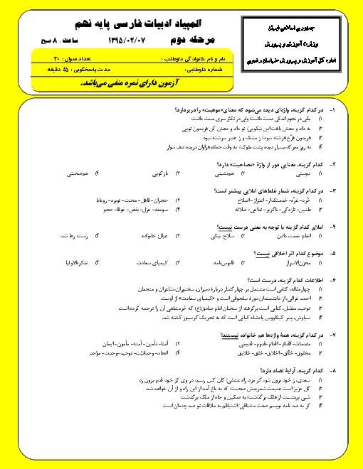 المپیاد ادبیات فارسی پایۀ نهم استان خراسان رضوی (30 سؤال تستی ) | مرحلۀ دوم: اردیبهشت95