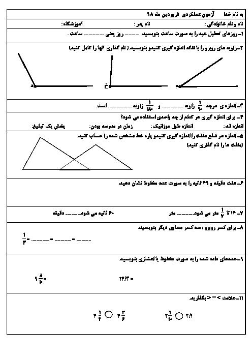 آزمون دوره ای ریاضی چهارم دبستان شهید نیازی بروجرد | فصل 4 تا 7
