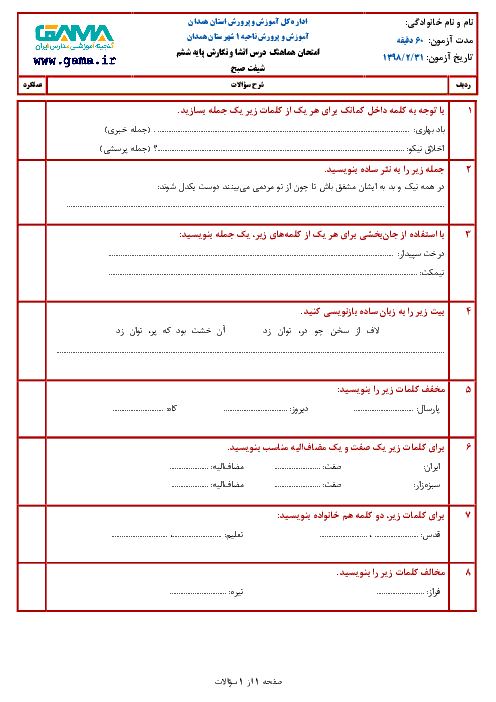 آزمون نوبت دوم انشا و نگارش ششم هماهنگ ناحیه 1 همدان   خرداد 1398