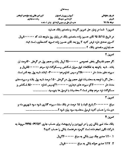 آزمون  عملی نوبت دوم کاربر امور بانکی دوازدهم هنرستان علی بن موسی الرضا | خرداد 1397