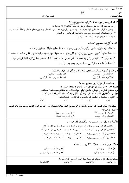 آزمون تستی علوم تجربی هشتم دبیرستان شهید صدوقی یزد | فصل 12: سنگها + پاسخ