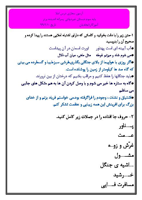 آزمون املای فارسی سوم دبستان اندیشه برتر | فصل 7: طبیعت