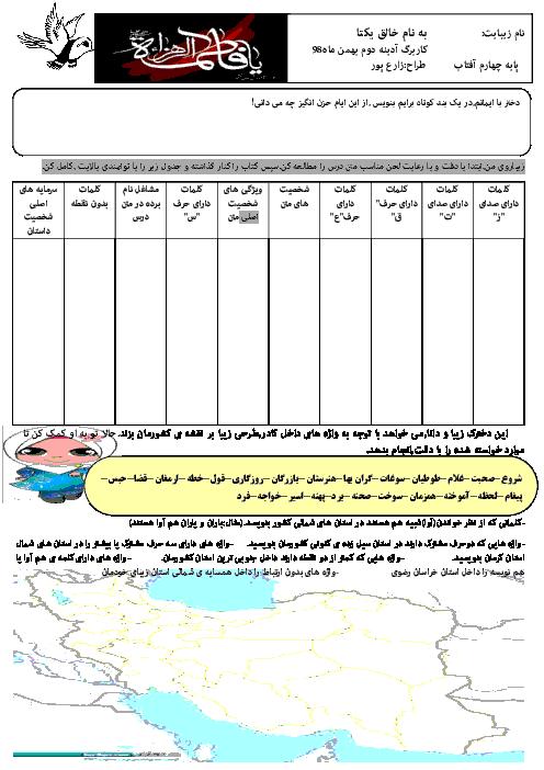 کاربرگ آدینه چهارم دبستان شاهد علی بن ابیطالب | هفته دوم بهمن