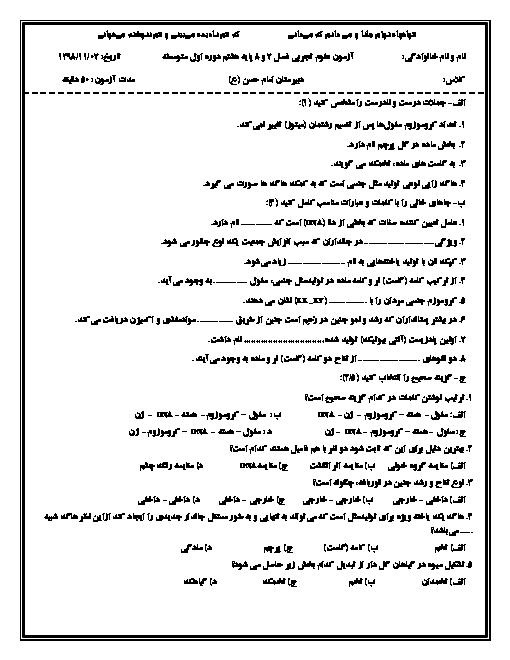 امتحان علوم تجربی هشتم مدرسه امام حسن مجتبی سبزوار | فصل 7 و 8