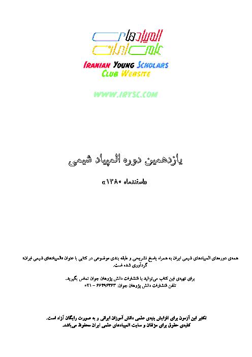 آزمون مرحله اول یازدهمین المپیاد شیمی کشور | بهمن 1379