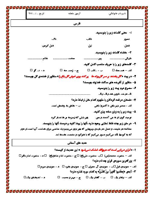 آزمون جامع ماهانه مهر کلاس پنجم دبستان شهید یعقوبی | مهر 1397