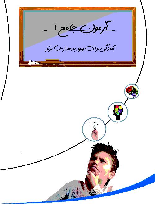 ويژه نامه نوبت دوم جامع دروس نهم ( آزمون جامع دروس ریاضی - علوم - ادبیات - استعداد تحلیلی )