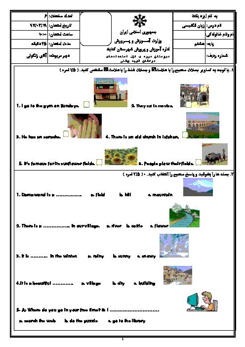 آزمون نوبت دوم انگلیسی هشتم مدرسه شهید بهشتی | خرداد 1397