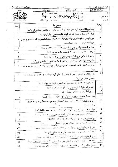 آزمون نوبت دوم تاریخ معاصر ایران پایه یازدهم دبیرستان علامه طباطبائی | خرداد 1397