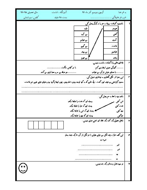 آزمون نگارش فارسی سوم دبستان امامت | درس 4 تا 6