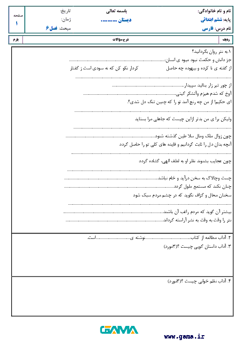 آزمون فارسی پایه ششم دبستان یکتا | فصل ششم: درس 15 تا 17