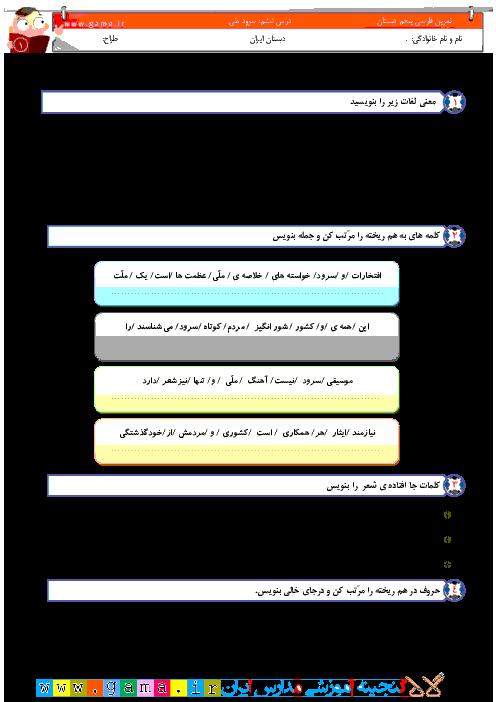 تمرین فارسی پایه پنجم دبستان ایران | درس ششم: سرود ملی