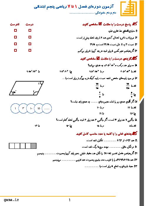 آزمون دوره کتاب ریاضی پنجم ابتدائی | فصل 1 تا 7   جواب