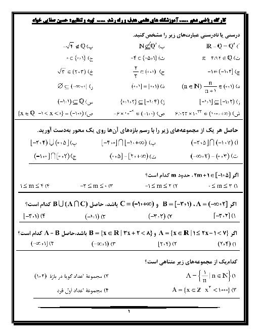 تمرین ریاضی (1) دهم رشته رياضی و تجربی | فصل 1 و 2