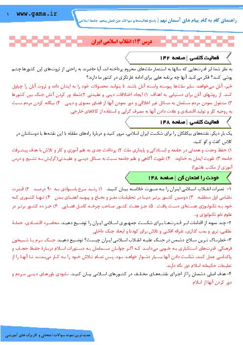 راهنمای گام به گام پیام های آسمان نهم   درس 9: انقلاب اسلامی ایران و درس 12: جهاد