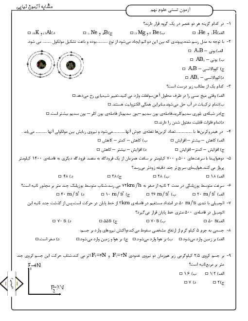 آزمون تستی نوبت دوم علوم تجربی نهم مدرسه شهید بهشتی | خرداد 1399
