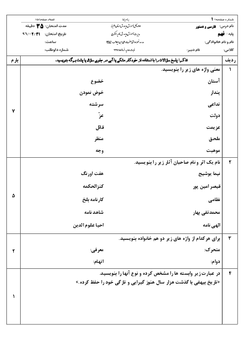 آزمون نوبت دوم ادبیات فارسی نهم دبیرستان پسرانه علی ابن ابیطالب (ع) کرج l خرداد 96