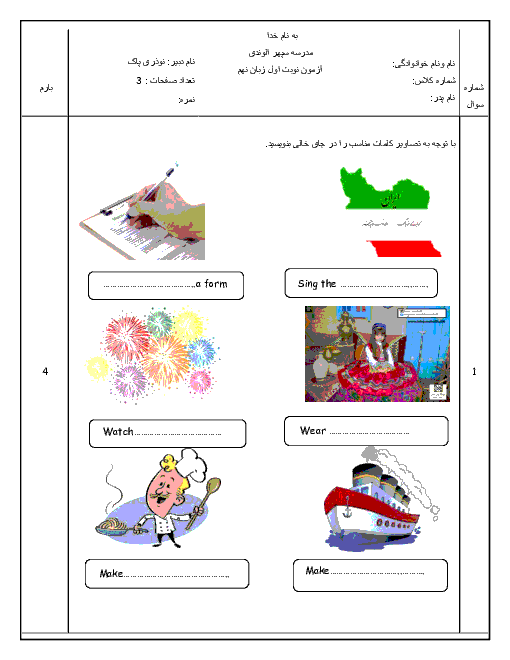 آزمون نوبت اول انگلیسی نهم مدرسه شهید سپهر الوندی | دی 98