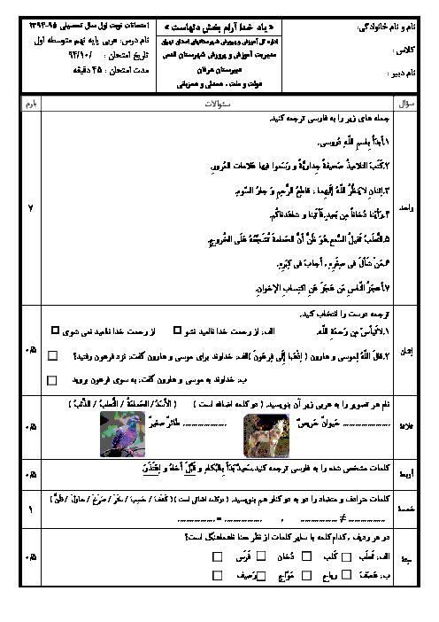 نمونه سوال استاندارد عربی نهم (سری 2) | ترم اول 94