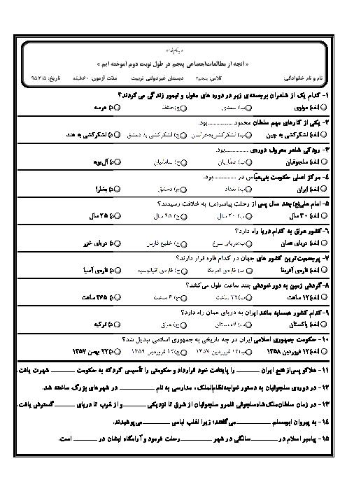آزمون نوبت دوم مطالعات اجتماعی پنجم دبستان غیر انتفاعی تربیت   خرداد 95