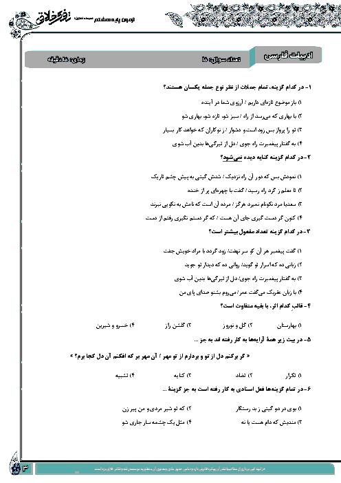 آزمون علمی آغازین پایه هشتم با پاسخ تشریحی   مهر 1396