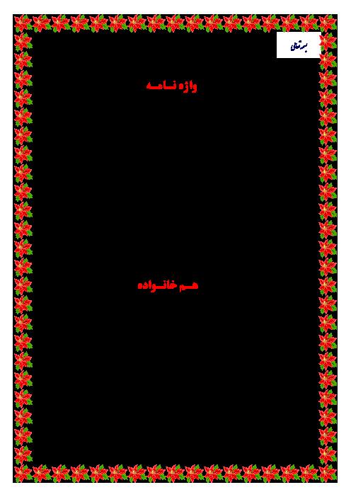 واژه نامه، کلمات متضاد و همخانواده و واژه آموزی درس 2   فارسی پایه ششم دبستان
