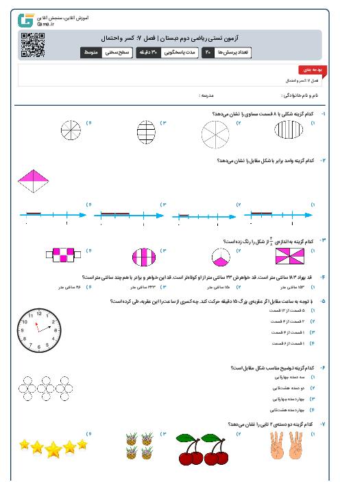 آزمون تستی ریاضی دوم دبستان | فصل 7: کسر و احتمال