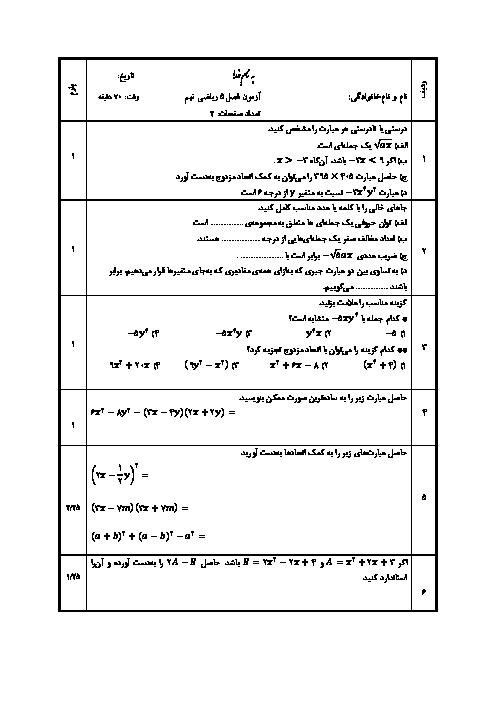 سوالات امتحان ریاضی نهم | فصل 5: عبارت های جبری (ویژه مدارس خاص)