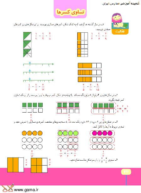 راهنمای گام به گام ریاضی چهارم دبستان| فصل 2: تساوی کسرها