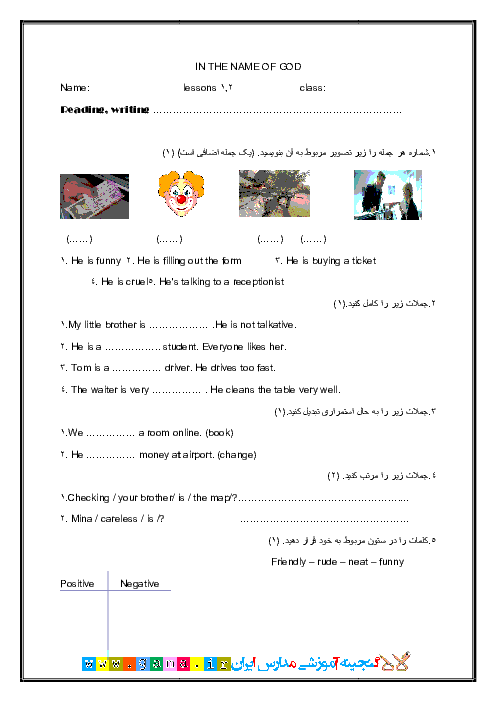 آزمون مستمر زبان انگلیسی نهم | (دروس 1و2)