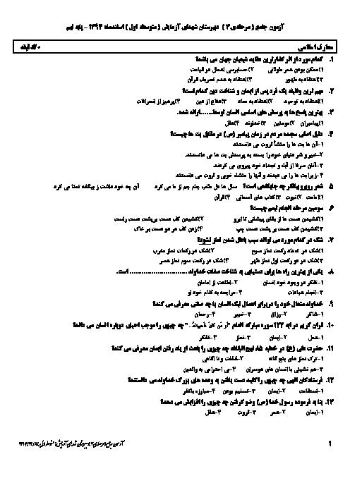 آزمون جامع مرحله 3 . پایه نهم . دبیرستان نمونه دولتی  آزمایش . اسفند 1394