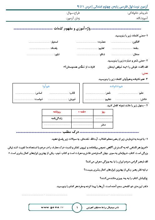 آزمون نوبت اول فارسی و نگارش چهارم ابتدائی | درس 1 تا 9 + پاسخ