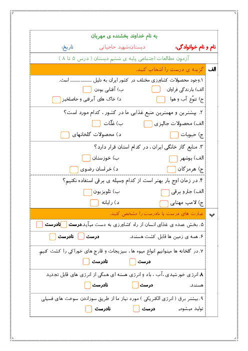 آزمون مدادکاغذی مطالعات اجتماعی ششم دبستان شهید حاجیانی   فصل 3 و 4 + جواب
