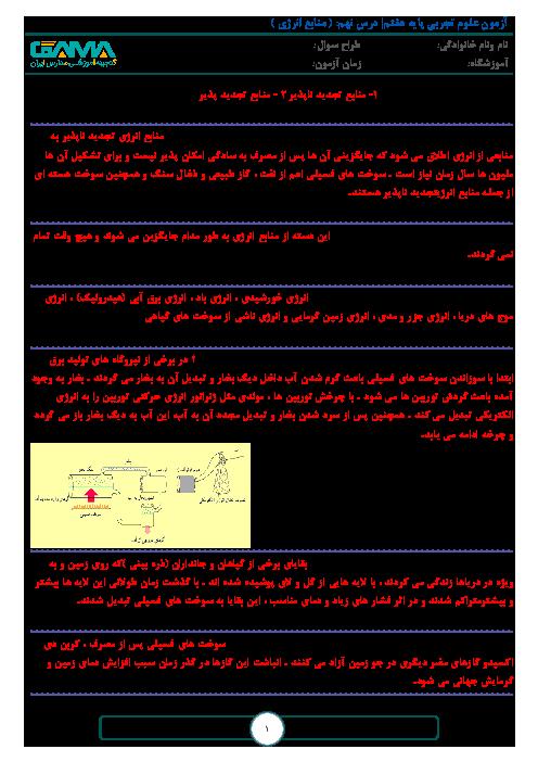 سوالات امتحان علوم تجربی هفتم مدرسه ابوذر + جواب | فصل نهم: منابع انرژی