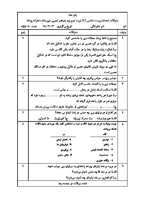 سوالات امتحان ترم دوم زیست شناسی (2) یازدهم دبیرستان یزدان شوش | خرداد 1399