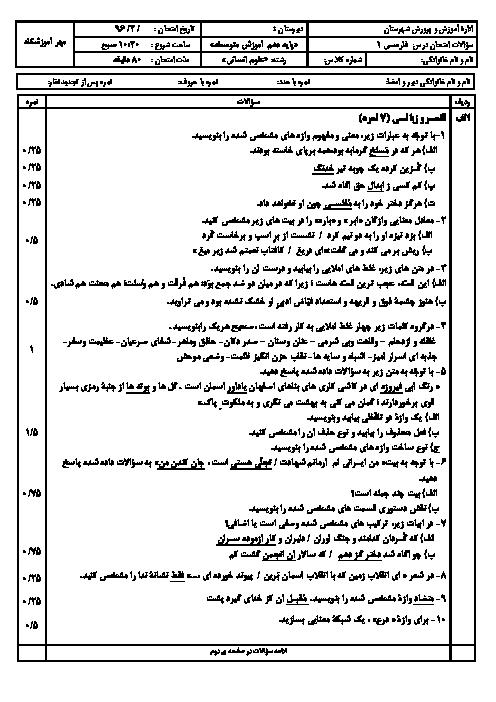 امتحان نوبت دوم فارسی (1) رشتۀ انسانی پایۀ دهم دبیرستان شهید بهشتی چابهار - خرداد 96