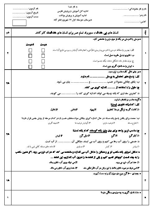 امتحان فصل 1 و 2 علوم تجربی هفتم مدرسه هفده شهریور فخرآباد | آبان 98