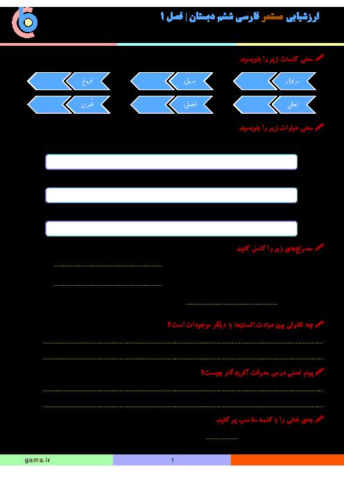 امتحان فارسی و نگارش کلاس ششم ابتدائی | فصل 1: آفرينش (درس 1 و 2)