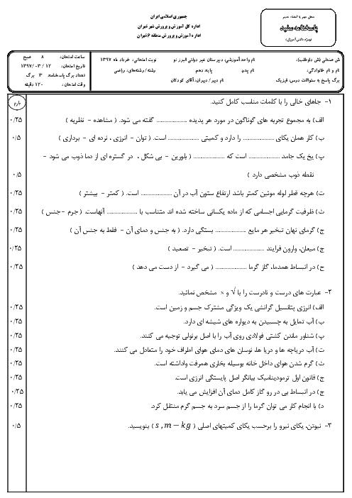 آزمون نوبت دوم فیزیک (1) رشته ریاضی پایه دهم دبیرستان البرزنو | خرداد 1397