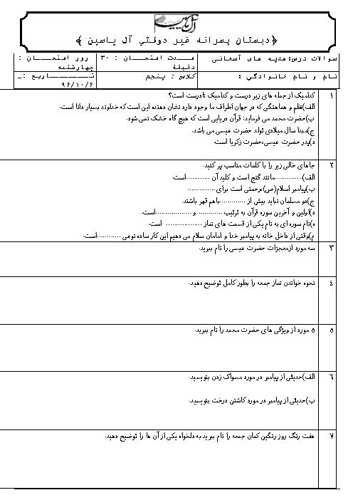 آزمون نوبت اول هدیه های آسمانی پنجم دبستان آل یاسین   دی ماه 96