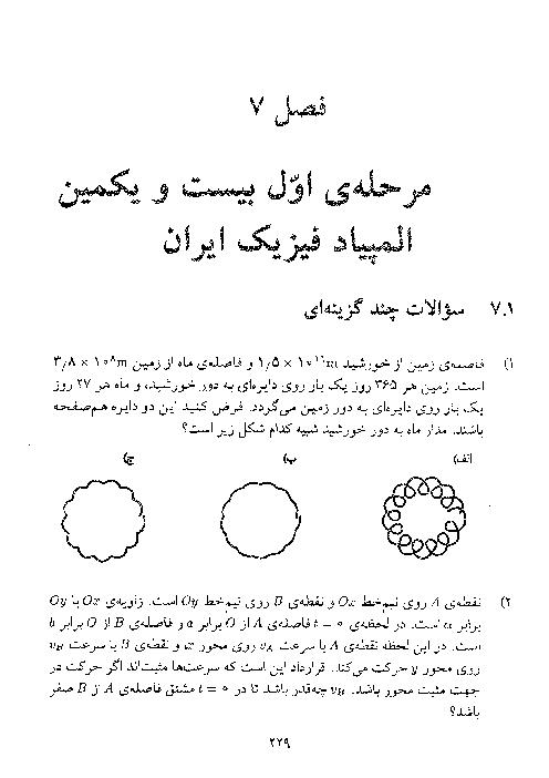 آزمون مرحله اول بیست و یکمین دورهی المپیاد فیزیک کشور با پاسخ کلیدی | سال 1386