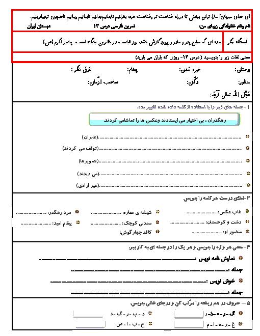 تمرین فارسی پایه پنجم دبستان ایران | درس سیزدهم: روزی که باران می بارید
