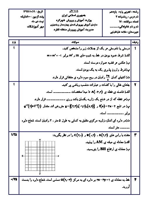 سوالات امتحان ترم اول ریاضی (2) یازدهم دبیرستان علامه طباطبائی | دی 1397