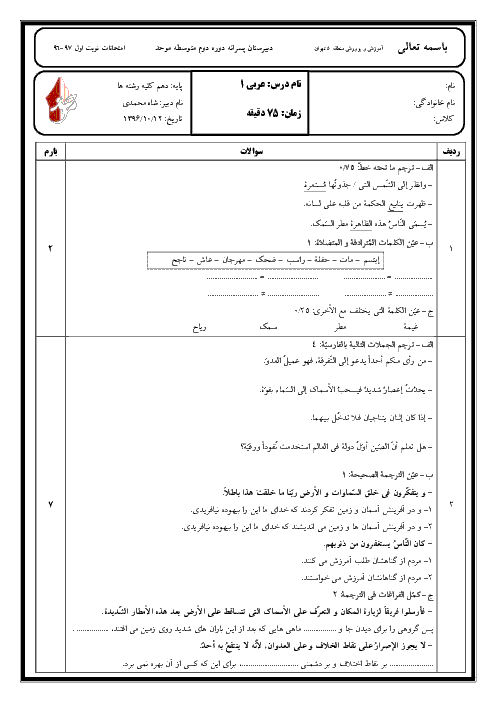 امتحان نوبت اول عربی، زبان قرآن (1) دهم رشته رياضی و تجربی دبیرستان غیرانتفاعی موحد تهران - دی 96