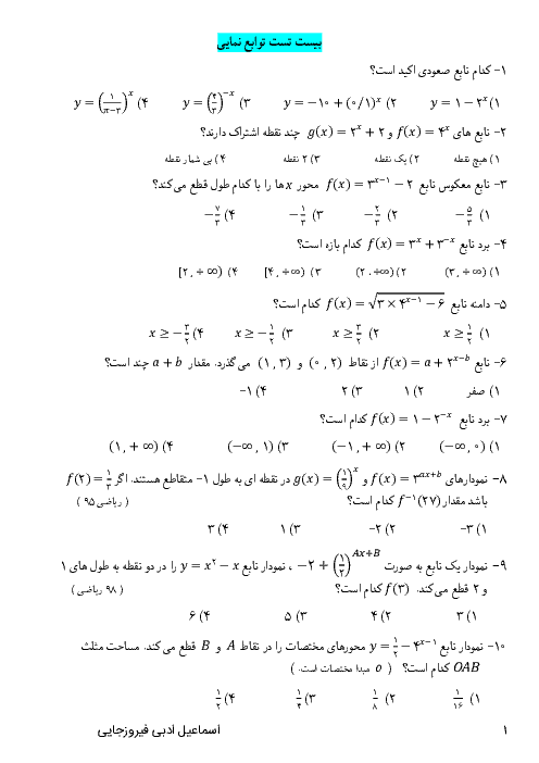 20 سوال تستی تابع نمایی   حسابان (1) یازدهم