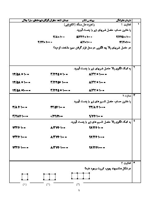 فعالیت و تمرین ریاضی ششم | راهبرد حل مساله (الگویابی) و تقسیم یک عدد بر عدد صحیح