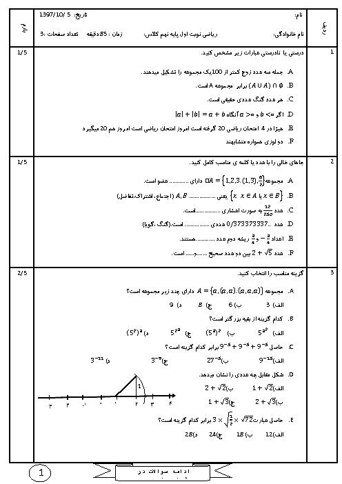 آزمون نوبت اول ریاضی نهم دبیرستان اندیشه صالح آباد | دی 1397